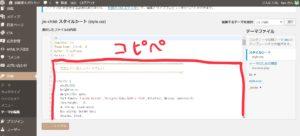 CSSコード